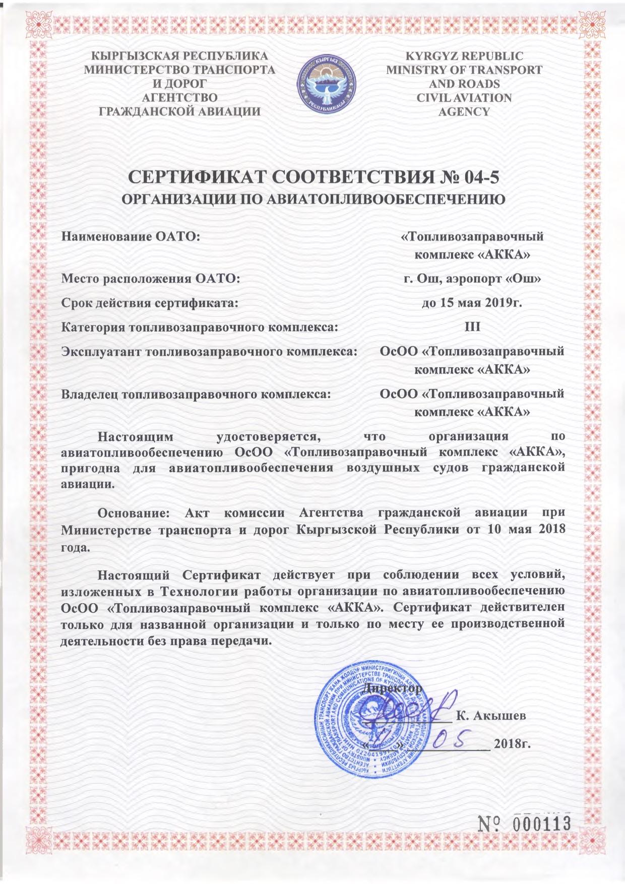 Сертификат АГА